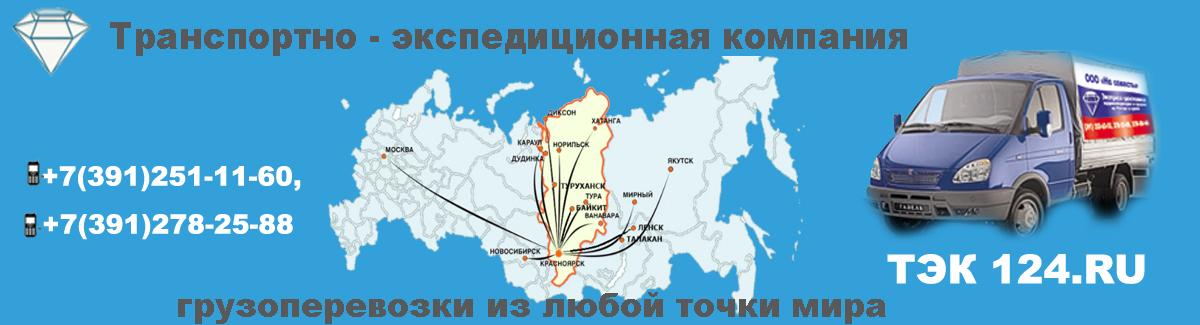 tek124.ru
